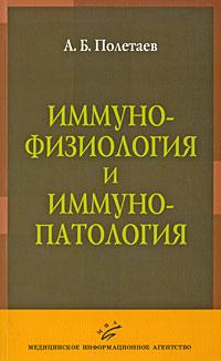А. Б. Полетаев. Иммунофизиология и иммунопатология