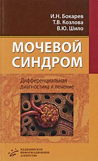 Zakazat.ru: Мочевой синдром. Дифференциальная диагностика и лечение. И. Н. Бокарев, Т. В. Козлова, В. Ю. Шило