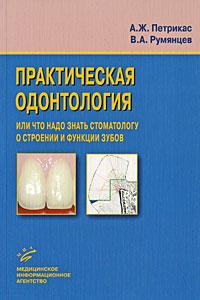 Практическая одонтология, или Что надо знать стоматологу о строении и функции зубов