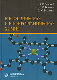 А. С. Ленский, И. Ю. Белавин, С. Ю. Быликин Биофизическая и бионеорганическая химия xbox