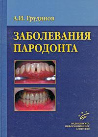 А. И. Грудянов Заболевания пародонта