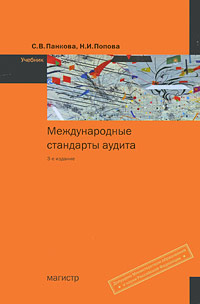 С. В. Панкова, Н. И. Попова Международные стандарты аудита а е суглобов международные стандарты аудита в регулировании аудиторской деятельности