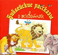 Zakazat.ru: Библейские рассказы о животных. Tim Dowley