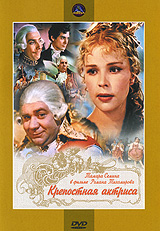 Крепостная актриса адреса петербурга 48 62 2013 ленфильм