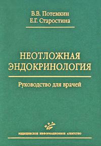 Неотложная эндокринология. В. В. Потемкин, Е. Г. Старостина