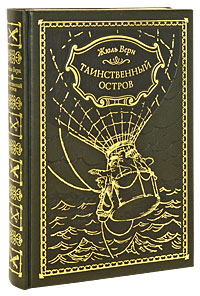 Жюль Верн Таинственный остров (подарочное издание)