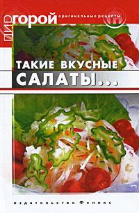 Т. В. Плотникова Такие вкусные салаты... плотникова т такие вкусные салаты…