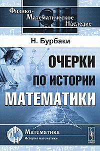 Н. Бурбаки Очерки по истории математики педагоги математики историко математические очерки