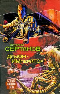 Виталий Сертаков Демон-император виталий сертаков проснувшийся демон