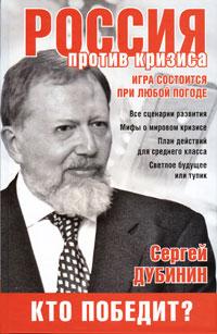 Сергей Дубинин Россия против кризиса. Кто победит?