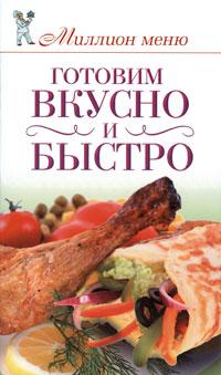 Е. А. Бойко Готовим вкусно и быстро 7 дней готовим вкусно и просто
