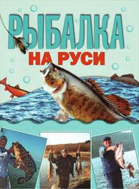 Рыбалка на Руси. М. А. Кочетков