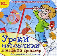 Уроки математики: Домашний тренажер (1-4 классы) 1с образовательная коллекция уроки математики домашний тренажер