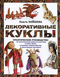 Ольга Зайцева Декоративные куклы. Практическое руководство