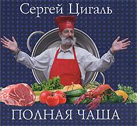 Сергей Цигаль Полная чаша юлия высоцкая вкусные заметки книга для записи рецептов