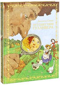Джонатан Свифт Путешествия Гулливера (подарочное издание) путешествия