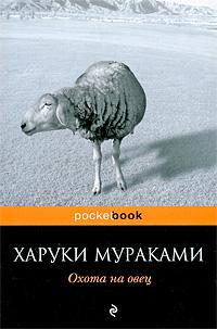 Харуки Мураками Охота на овец охота на овечкина