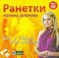 Ранетки. Полина Зеленова. Как я стала топ-моделью под прицелом