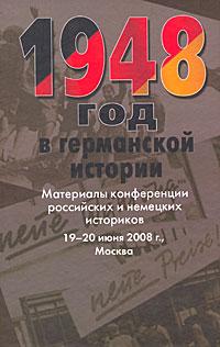 1948 год в германской истории