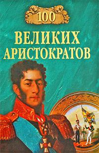 Ю. Н. Лубченков 100 великих аристократов