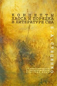 Е. А. Стеценко Концепты хаоса и порядка в литературе США. От дихотомической к синергетической картине мира
