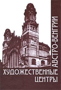 Художественные центры Австро-Венгрии андрей шарый ярослав шимов австро венгрия судьба империи