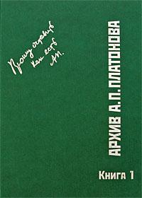 Архив А. П. Платонова. Книга 1
