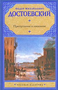 Федор Михайлович Достоевский Преступление и наказание
