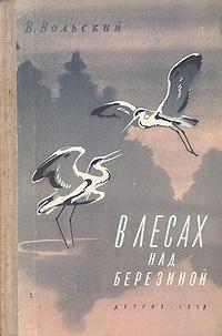 В лесах над Березиной книга эксмо disney занимательно о животных обитатели лесов с бемби 0