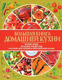 А. В. Аношин Большая книга домашней кухни