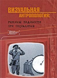 Визуальная антропология. Режимы видимости при социализме