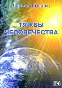 Лариса Кияшко Тяжбы человечества