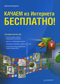 Дмитрий Бардиян Качаем из Интернета бесплатно! гладкий а скачать бесплатно