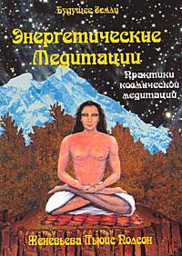 Энергетические медитации. Женевьева Льюис Полсон