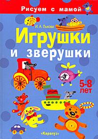 Игрушки и зверушки. Рисуем с мамой. И. А. Лыкова