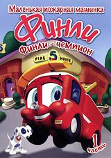 Финли: Маленькая пожарная машинка. Часть 1: Финли - чемпион