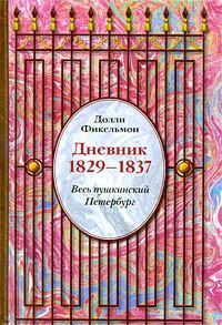 Долли Фикельмон Долли Фикельмон. Дневник. 1829-1837. Весь пушкинский Петербург дали сальвадор дневник одного гения