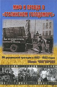 Иван Чигирин Миф и правда о Сталинском голодоморе. Об украинской трагедии в 1932-1933 годах трансформатор понижающий 1квт в украине