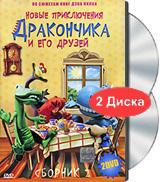 Новые приключения Дракончика и его друзей. Сборник 2 (2 DVD) cite marilou