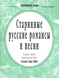 Старинные русские романсы и песни (миниатюрное издание) старинные русские водевили cdmp3