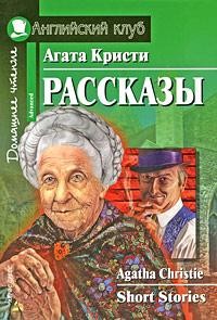 Агата Кристи Агата Кристи. Рассказы / Agatha Christie: Short Stories