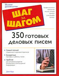Джон Вудс 350 готовых деловых писем