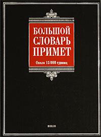 Т. Г. Никитина, Е. И. Рогалева, Н. Н. Иванова Большой словарь примет