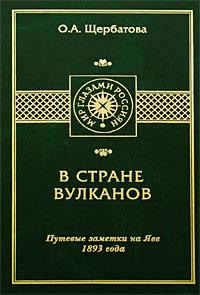 В стране вулканов. Путевые заметки на Яве 1893 года. О. А. Щербатова