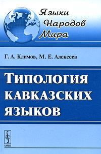 Г. А. Климов, М. Е. Алексеев Типология кавказских языков а л гизетти хроника кавказских войск