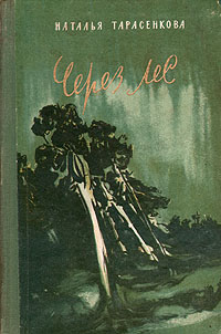 Через лес издательство аст лес