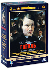 Николай Васильевич Гоголь: Экранизации (5 DVD) энциклопедия таэквон до 5 dvd