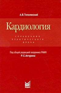 А. В. Тополянский Кардиология. Справочник практического врача