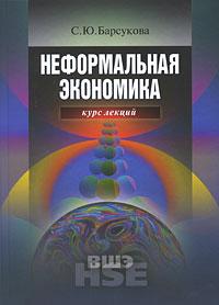 С. Ю. Барсукова. Неформальная экономика. Курс лекций