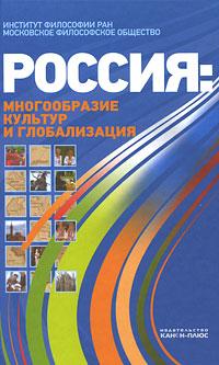 Россия. Многообразие культур и глобализация исторические аспекты и современные проблемы модернизации ж д горок